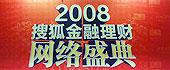2008金融理财网络盛典,2008网络盛典,2008银行评选,2008保险评选,2008基金评选